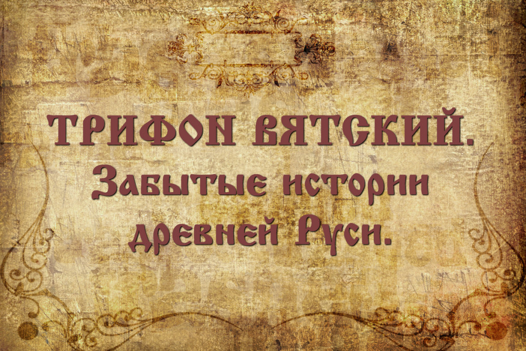Прп. Трифон Вятский